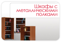 Case rack Simferopol.