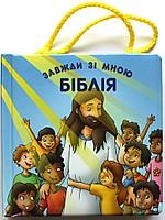 Біблія завжди зі мною. Серія: Біблія для дітей В
