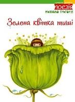 Зелена квітка тиші. Автор: Михайло Григорів.