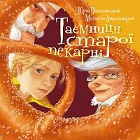 Книга Таємниця старої пекарні