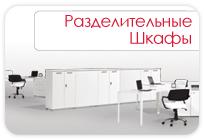 Cases office Simferopol