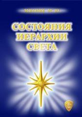 Conditions of Hierarchy Sveta Mianiye M. Yu.