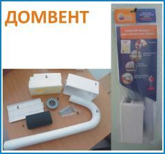 Приточный стеновой вентиляционный клапан ДОМВЕНТ