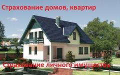 Страхование недвижимости, страхование жилья,