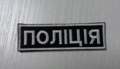 """Шеврон """"ПОЛИЦИЯ"""" (на грудь)"""