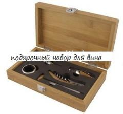 Magnificent gift set of the wine MONTRIVER tools