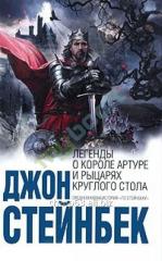 Книга: Легенды о короле Артуре и рыцарях Круглого