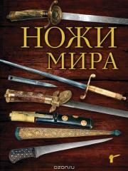 Ножи мира, Вячеслав Волков
