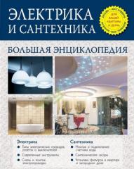 Электрика и сантехника. Большая энциклопедия, С.
