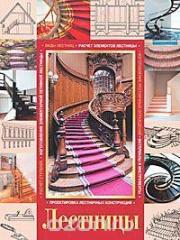 Лестницы, К. Балашов