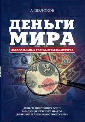 Деньги мира: занимательные факты, курьезы,
