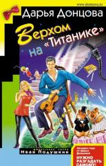 """Верхом на """"Титанике"""", Дарья Донцова"""
