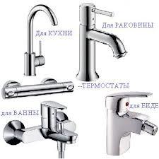Mixers of a bathtub, kitchen, shower, wash basin