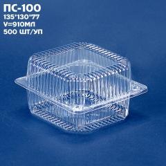 Одноразовая блистерная упаковка ПС-100...