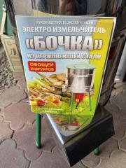 """Электроизмельчитель """"Бочка"""" з"""