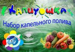 """капельный полив """"КАПИТОШКА +60"""""""