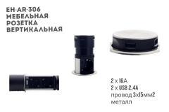Компактная мебельная розетка (вертикальная) 2х16A,