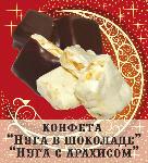"""Конфета """"Нуга в шоколаде"""", """"Нуга с"""