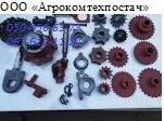 Spare parts to KTU-10 cattlefeeder
