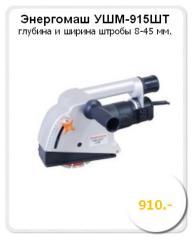 Штроборез Энергомаш УШМ-915ШТ, Инструмент для