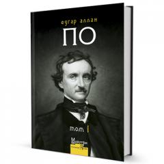 Книга Повне зібрання прозових творів Том 1. Автор