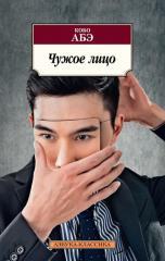 Книга Чужое лицо. Автор - Кобо Абэ (Азбука)