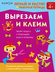 Книга Kumon. Вырезаем и клеим (МИФ)