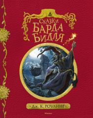 Книга Сказки Барда Бидля. Автор - Дж.К. Роулинг