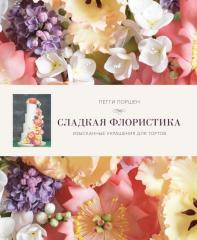 Книга Сладкая флористика: Изысканные украшения для