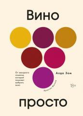 Книга Вино просто: От звёздного сомелье, который