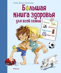 Книга Большая книга здоровья для всей семьи. Автор