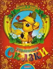 Книга Украинские сказки. Сказки и стихи малышам