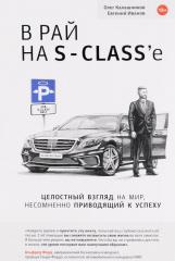 Книга В рай на S-class'е. Авторы - Олег