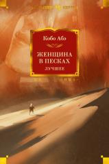 Книга Женщина в песках. Лучшее. Автор - Кобо Абэ