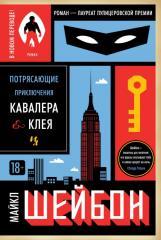 Книга Потрясающие приключения Кавалера & Клея.