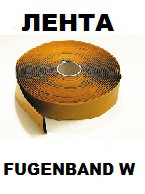 Лента для ремонта трещин Fugenband W 40х3 мм