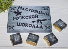 """Шоколадный набор """"Настоящий Мужской Шоколад"""""""