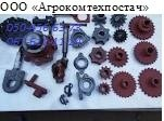 Spare parts PRT-10,ROU-6,