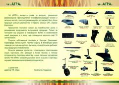 Catalog of spare parts AGRA