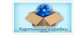 Gofrokorobki with partitions, Kiev to buy