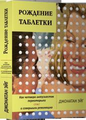 Книга Рождение таблетки. Автор - Джонатан Эйг
