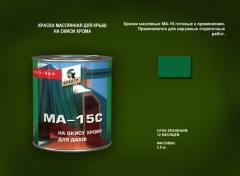Краски масляные для крыш МА-15