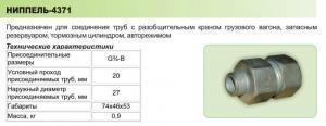 Ниппель 4371