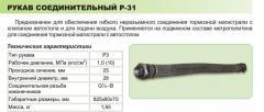 Рукав соеденительный Р-31