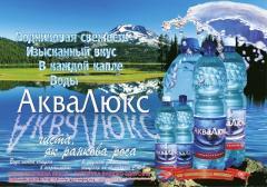 """Минеральная вода """"Аква Люкс"""""""