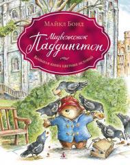 Книга Медвежонок Паддингтон. Большая книга цветных