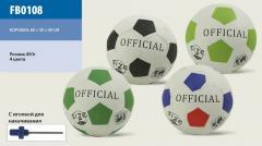 Мяч футбол FB0108 (30шт) 450 гр резиновый размер