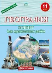 Зошит для практичних робіт Географія, 11 клас