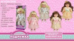 """Лялька """"Найкраща подружка"""" PL519-1602N..."""