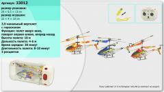 Вертолет аккум.р|у 33012 (24шт|4) 3 цвета, ...